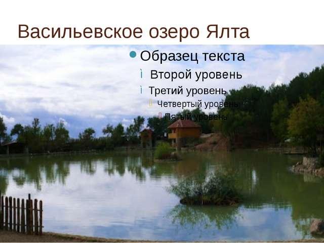 Васильевское озеро Ялта