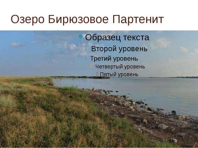 Озеро Бирюзовое Партенит