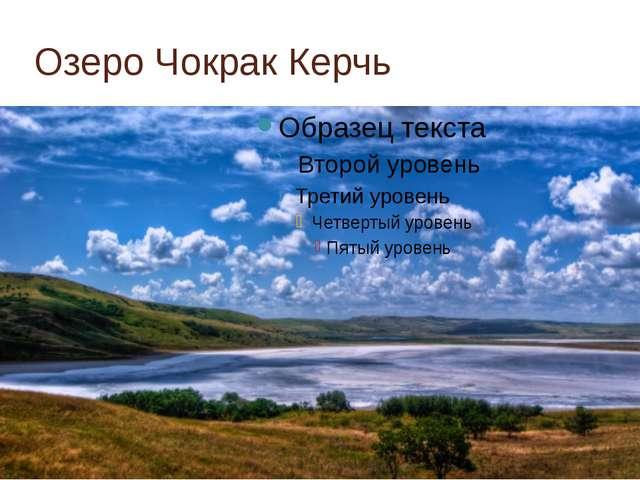 Озеро Чокрак Керчь