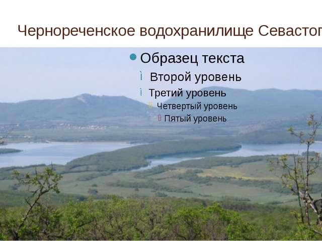 Чернореченское водохранилище Севастополь