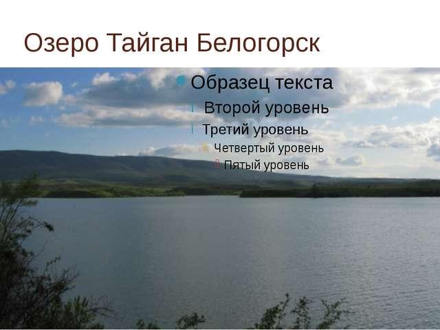Озеро Тайган Белогорск