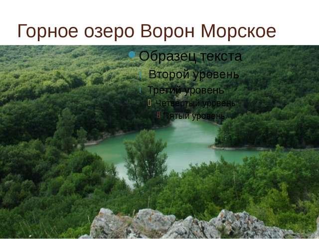 Горное озеро Ворон Морское