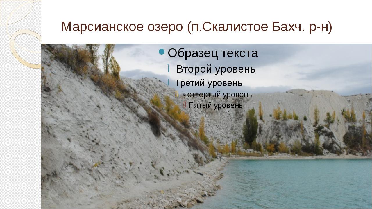 Марсианское озеро (п.Скалистое Бахч. р-н)