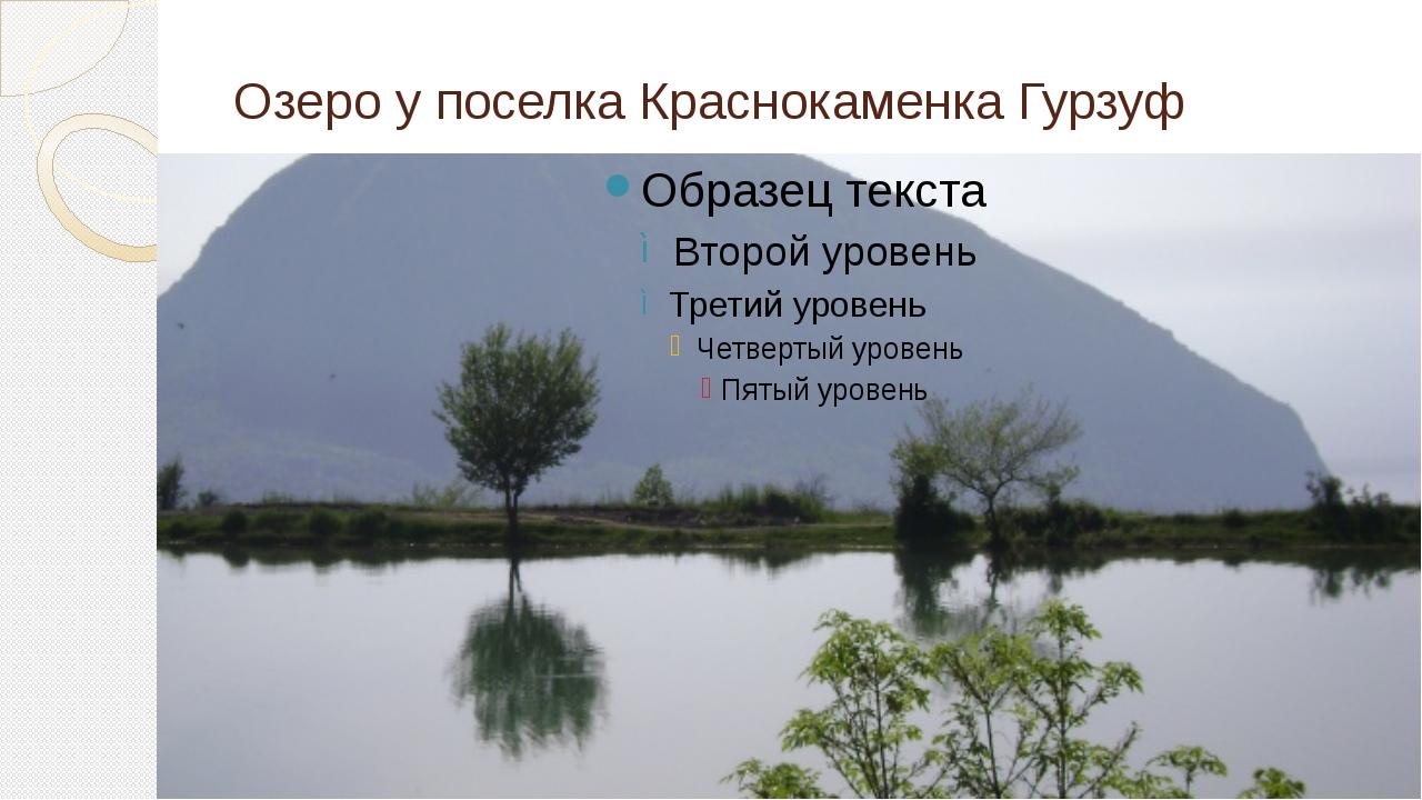 Озеро у поселка Краснокаменка Гурзуф