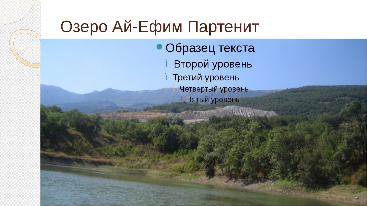 Озеро Ай-Ефим Партенит
