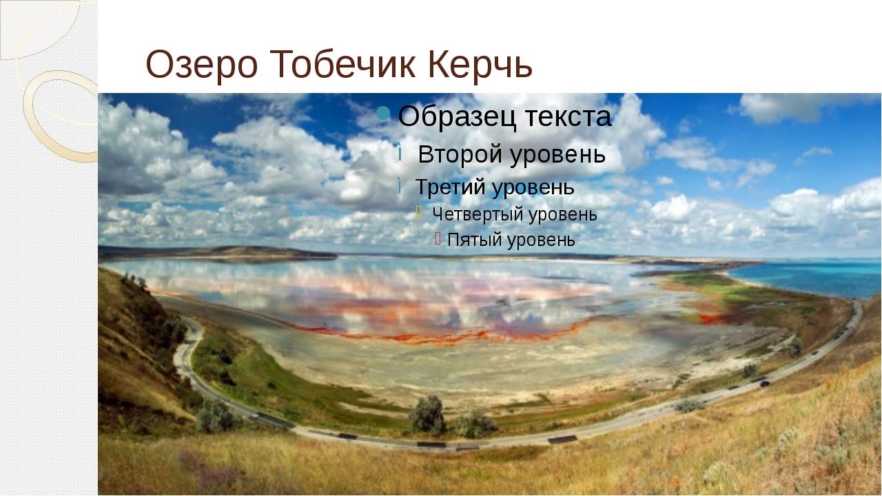 Озеро Тобечик Керчь