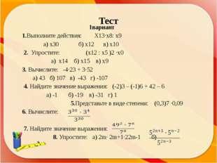 Тест 1вариант 1.Выполните действия: Х13∙х8: х9 а) х30 б) х12 в) х10  2. Упро