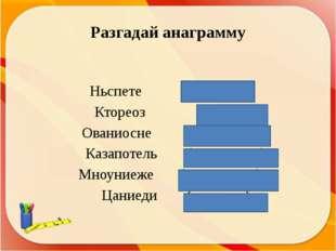 Разгадай анаграмму Ньспете (степень) Ктореоз (отрезок) Ованиосне (основание)