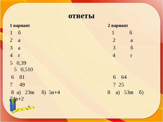 ответы 1 вариант 2 вариант б 1 б а 2 а а 3 б г 4 г 5 0,39 5 0,510 6 81 6 64 7...