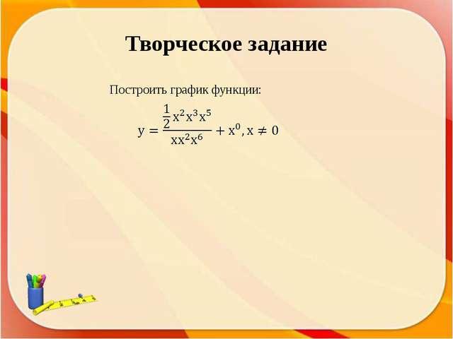 Творческое задание Построить график функции: