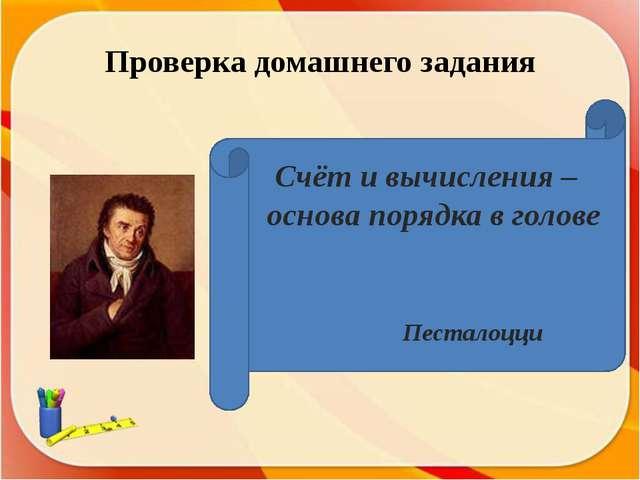Проверка домашнего задания Счёт и вычисления – основа порядка в голове Пестал...