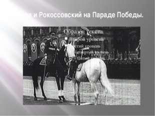 Жуков и Рокоссовский на Параде Победы.