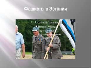 Фашисты в Эстонии