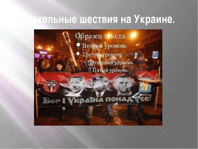 Факельные шествия на Украине.
