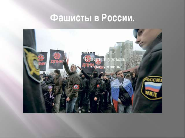 Фашисты в России.