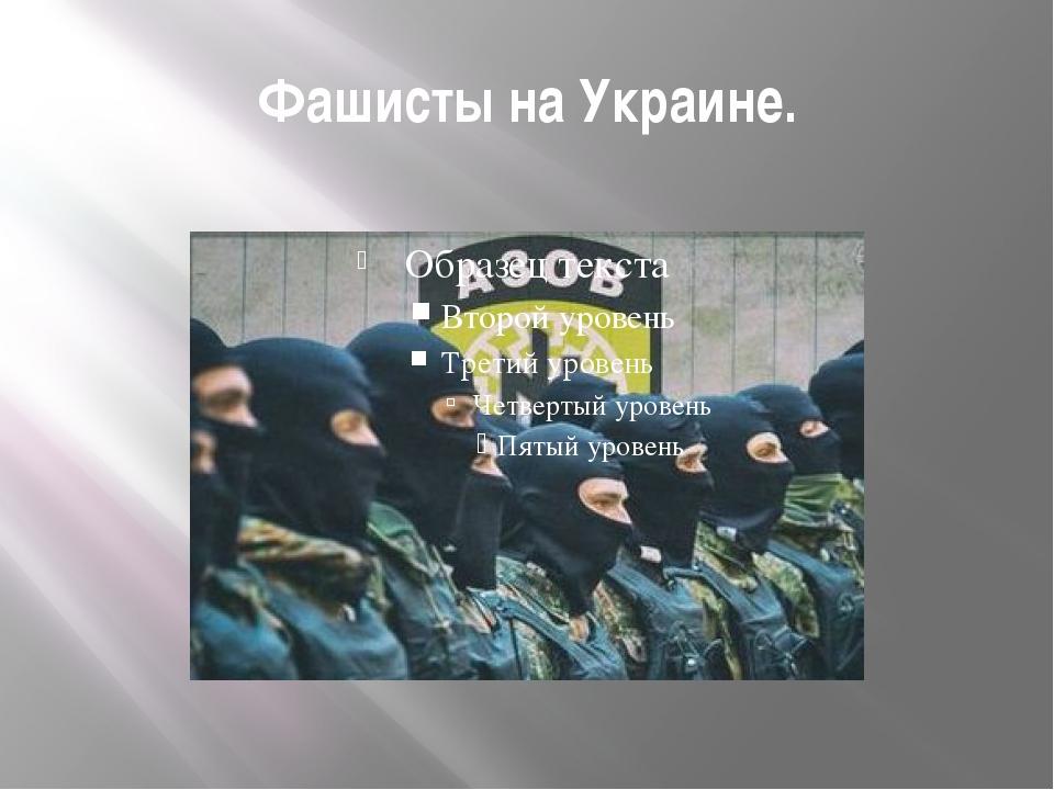Фашисты на Украине.