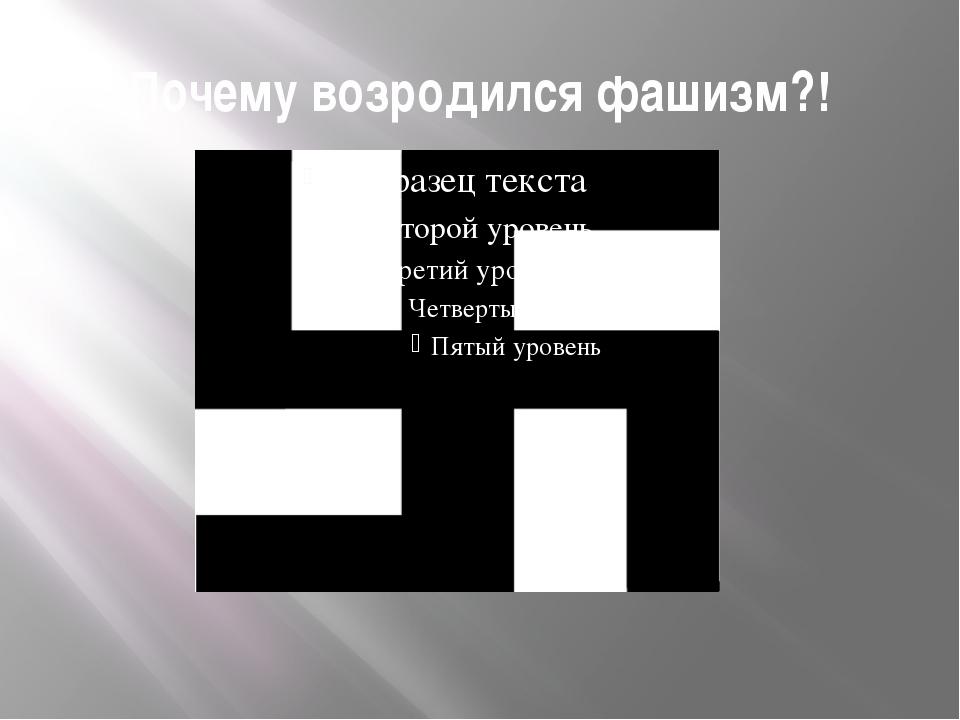 Почему возродился фашизм?!