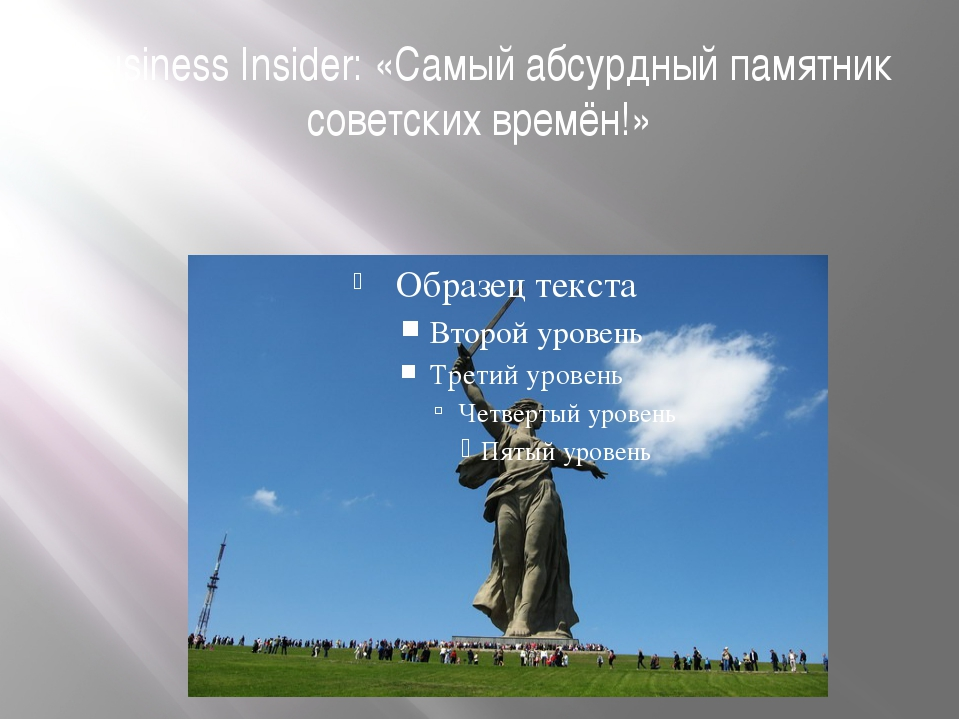 Business Insider: «Самый абсурдный памятник советских времён!»