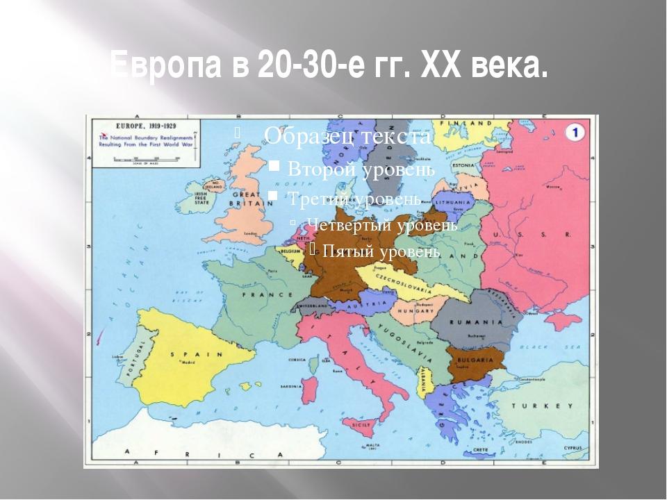 Европа в 20-30-е гг. XX века.