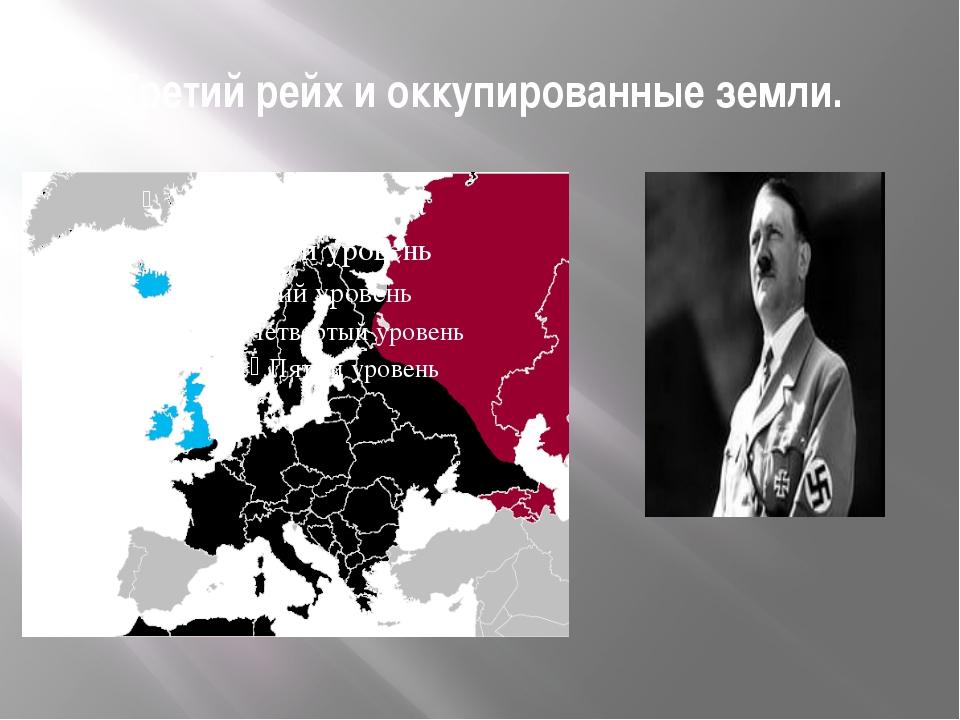 Третий рейх и оккупированные земли.