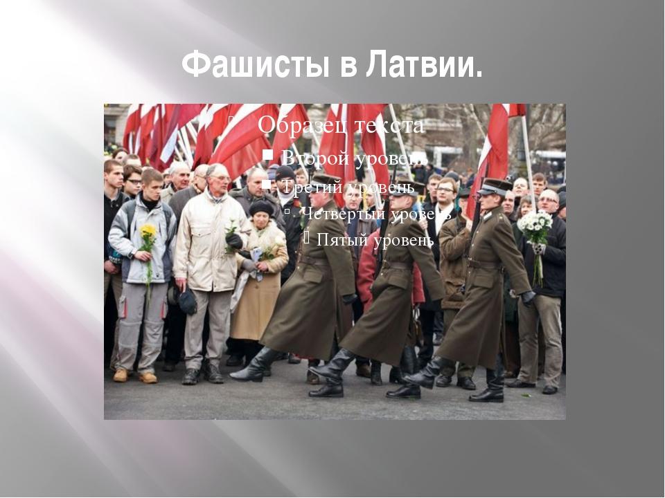 Фашисты в Латвии.