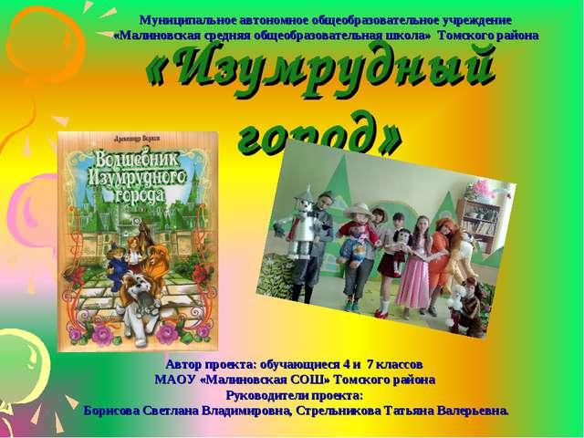 Муниципальное автономное общеобразовательное учреждение «Малиновская средняя...