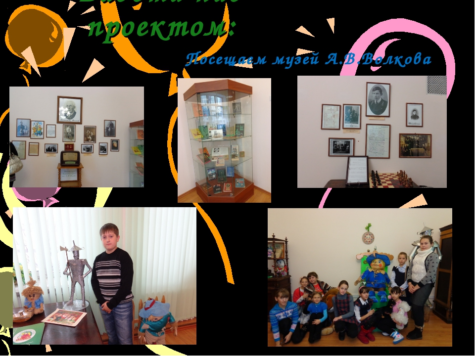 Работа над проектом: Посещаем музей А.В.Волкова