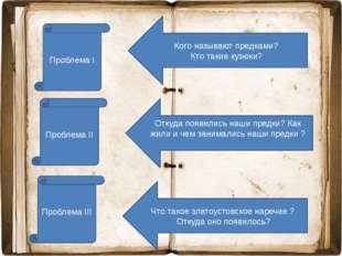 Проблема I Проблема II Проблема III Кого называют предками? Кто такие кузюки