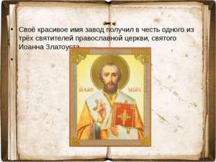 Своё красивое имя завод получил в честь одного из трёх святителей православно