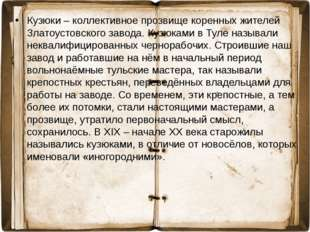 Кузюки – коллективное прозвище коренных жителей Златоустовского завода. Кузюк