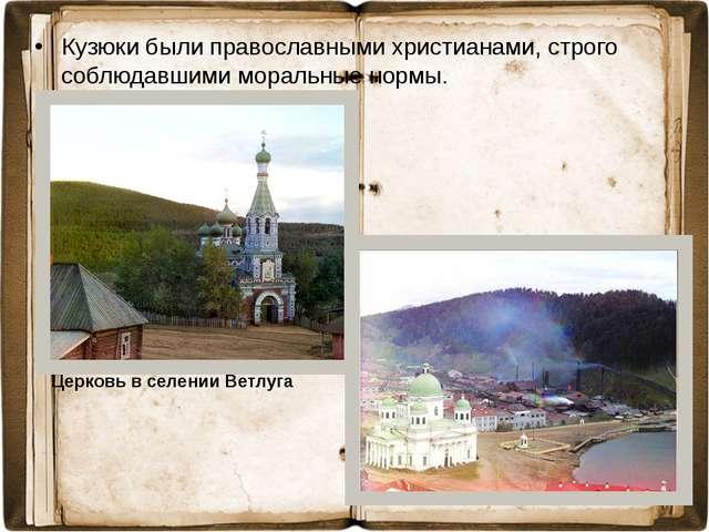 Кузюки были православными христианами, строго соблюдавшими моральные нормы. Ц...