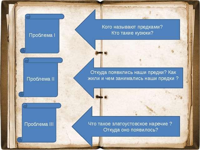 Проблема I Проблема II Проблема III Кого называют предками? Кто такие кузюки...