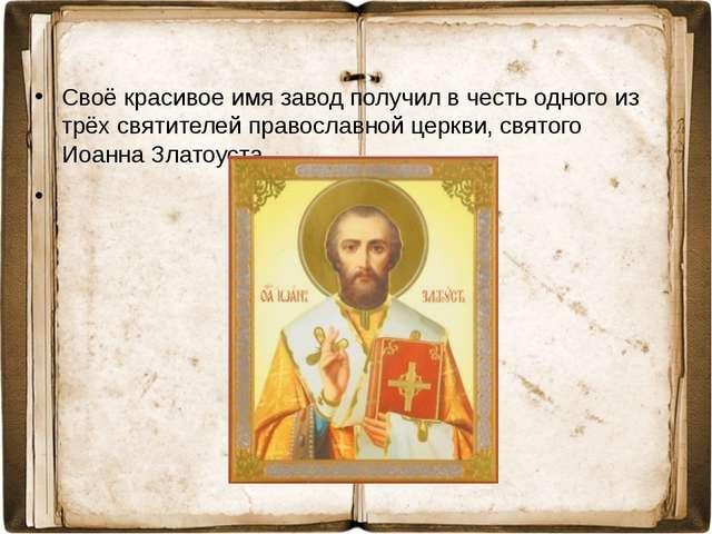 Своё красивое имя завод получил в честь одного из трёх святителей православно...