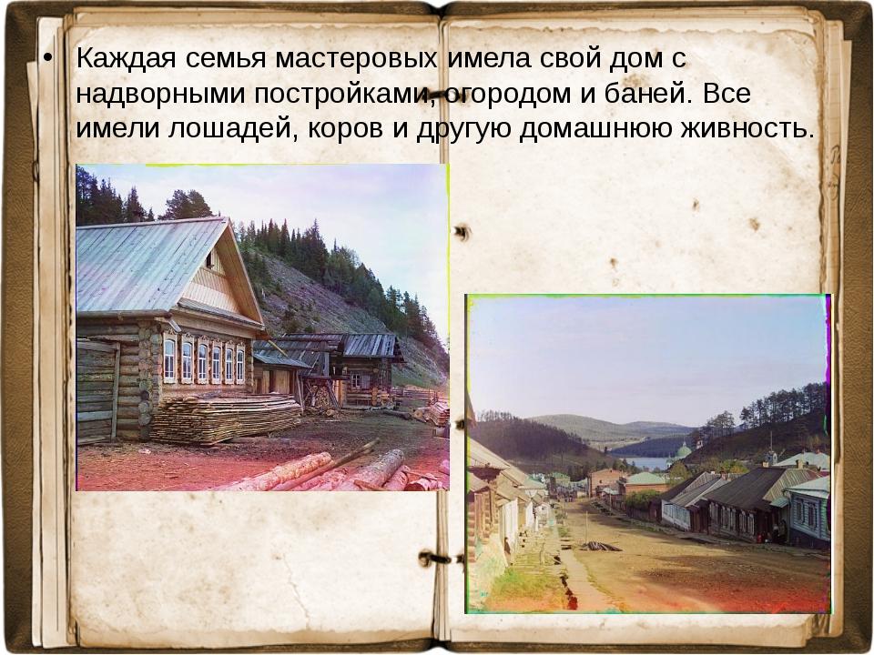 Каждая семья мастеровых имела свой дом с надворными постройками, огородом и б...