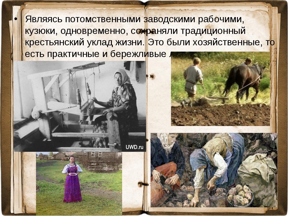 Являясь потомственными заводскими рабочими, кузюки, одновременно, сохраняли т...