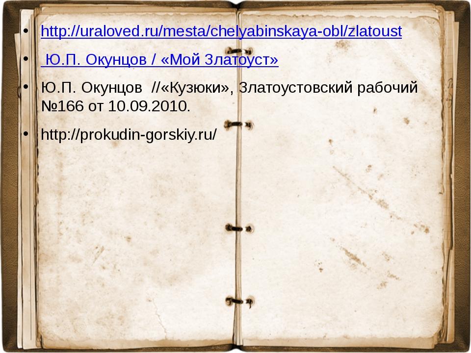 http://uraloved.ru/mesta/chelyabinskaya-obl/zlatoust Ю.П. Окунцов / «Мой Злат...