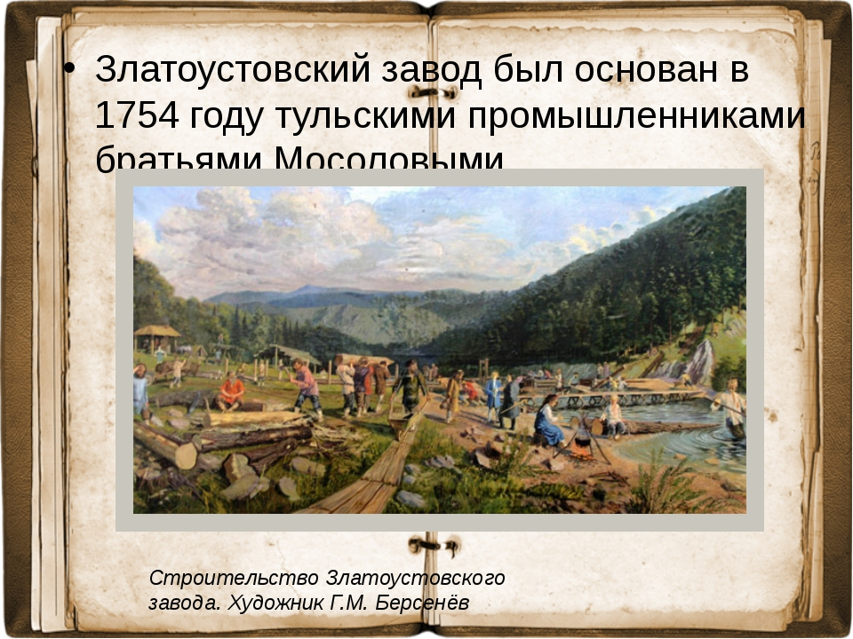 Златоустовский завод был основан в 1754 году тульскими промышленниками братья...