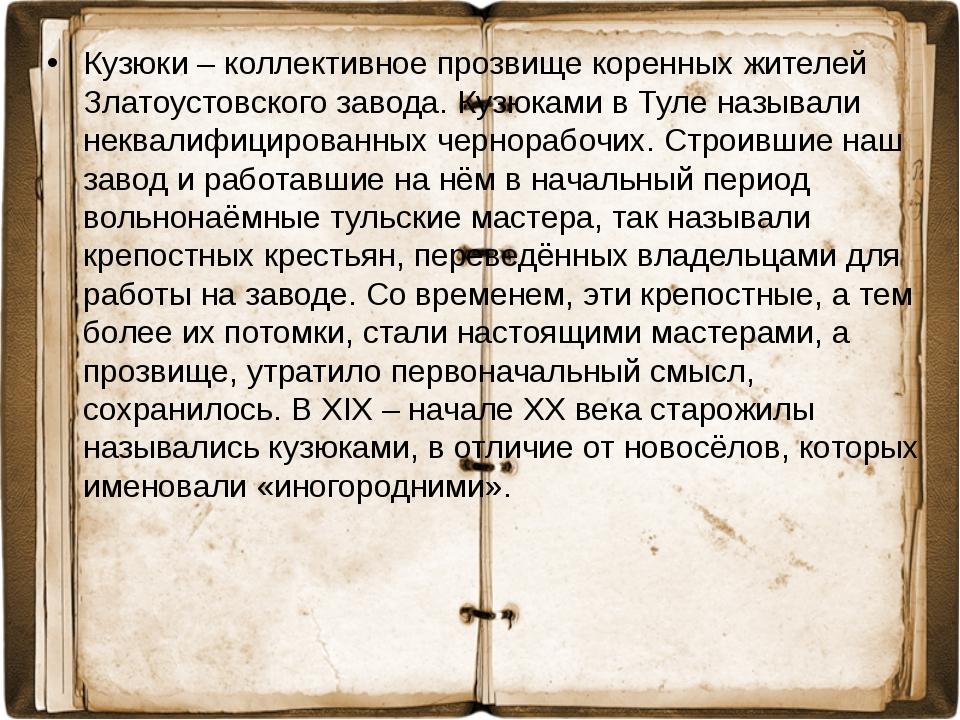 Кузюки – коллективное прозвище коренных жителей Златоустовского завода. Кузюк...