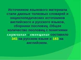 Источником языкового материала стали данные толковых словарей и энциклопедиче