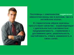 Пословицы с компонентом «мужчина» немногочисленны как в русском, так и в анг