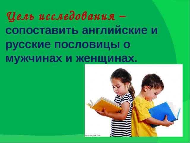 Цель исследования –сопоставить английские и русские пословицы о мужчинах и же...