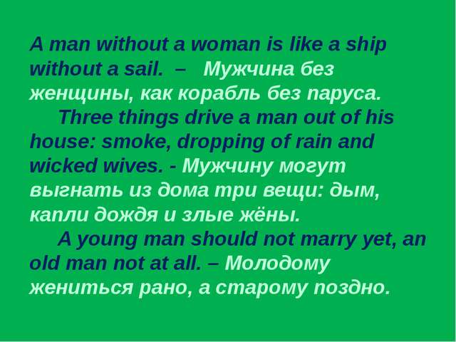A man without a woman is like a ship without a sail. – Мужчина без женщины,...
