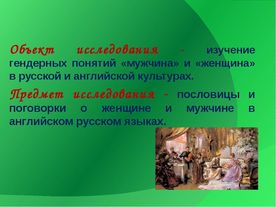 Объект исследования - изучение гендерных понятий «мужчина» и «женщина» в рус...