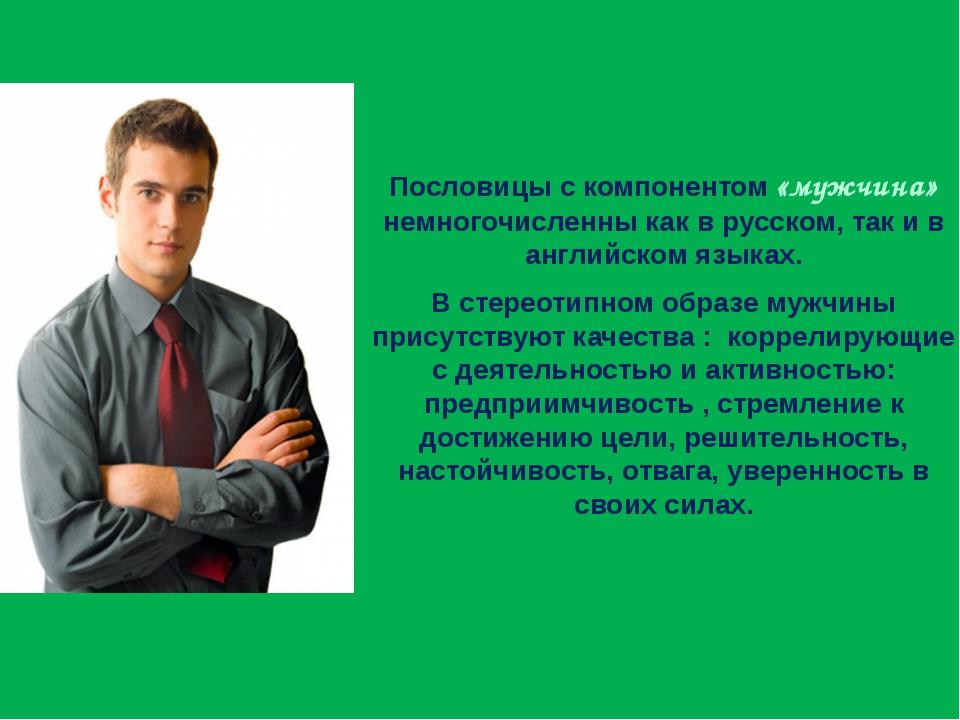 Пословицы с компонентом «мужчина» немногочисленны как в русском, так и в анг...