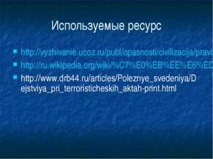 Используемые ресурс http://vyzhivanie.ucoz.ru/publ/opasnosti/civilizacija/pra