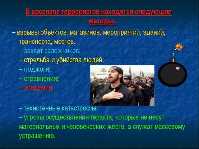 В арсенале террористов находятся следующие методы: – взрывы объектов, магазин...