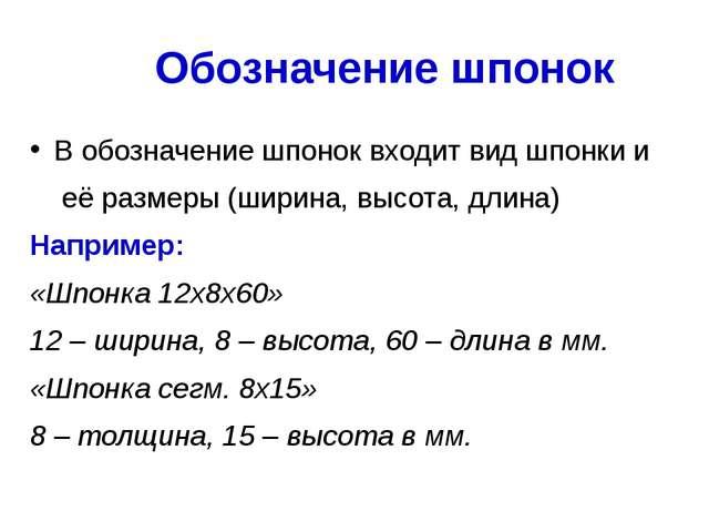 Обозначение шпонок В обозначение шпонок входит вид шпонки и её размеры (шири...