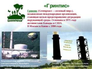 * «Гринпис» Воздушный шар «Гринпис» над атомной электростанцией в Мельберге.