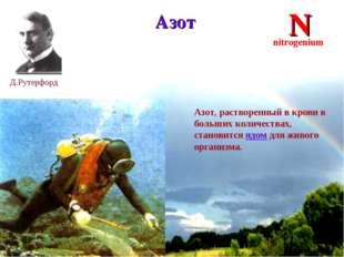 * Азот Д.Рутерфорд N nitrogenium Азот, растворенный в крови в больших количес