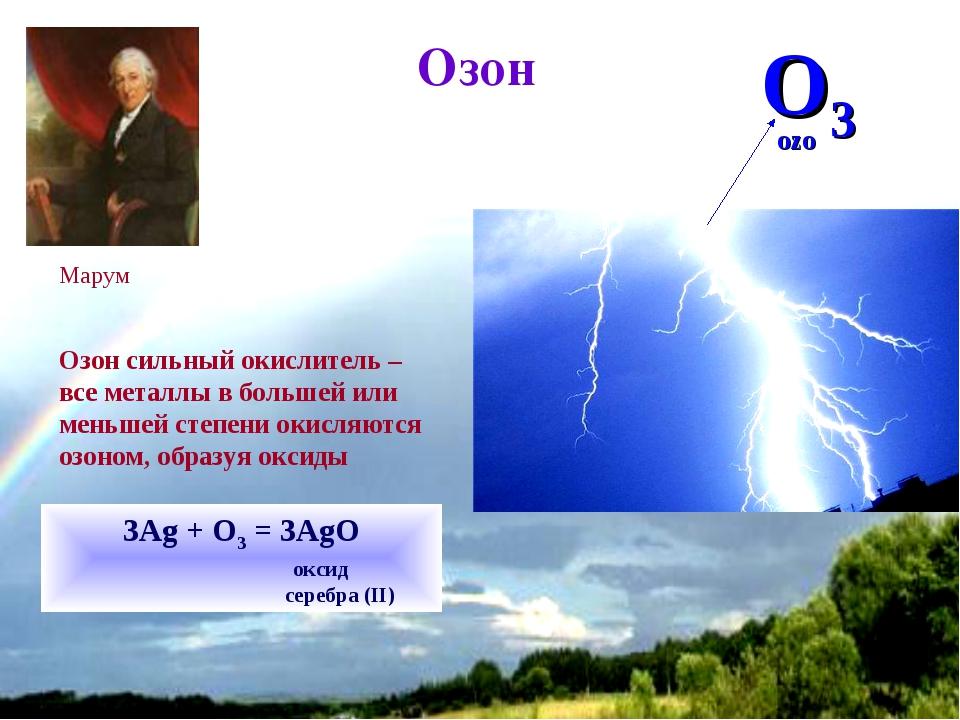 * Озон Озон сильный окислитель – все металлы в большей или меньшей степени ок...